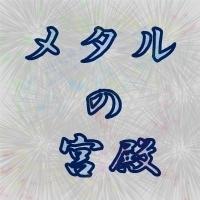 メタルエリンギの宮殿小ロゴtwitter用.JPG