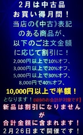中古品お買い得月間!2.JPG